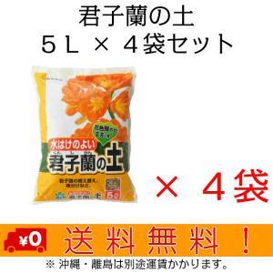 自然応用科学 君子蘭の土 5L×4袋セット shizen-club