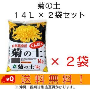 自然応用科学 菊の土 14L×2袋セット shizen-club