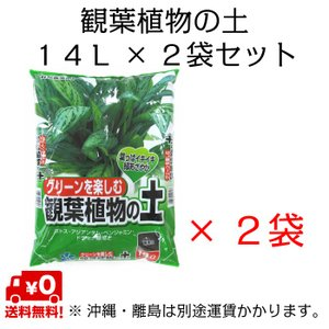 自然応用科学 観葉植物の土 14L×2袋セット shizen-club