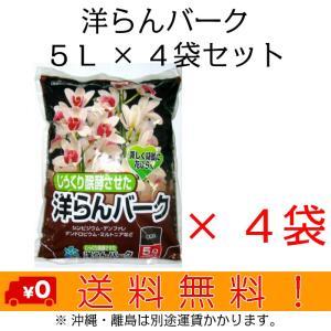 自然応用科学 洋ランバーク 5L×4袋セット shizen-club