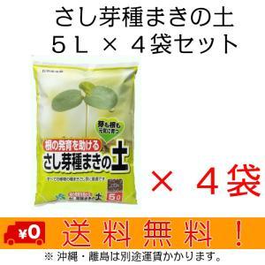 自然応用科学 さし芽種まきの土 5L×4袋セット shizen-club