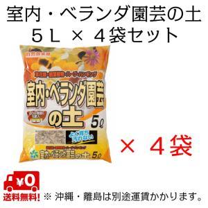 自然応用科学 室内・ベランダ園芸の土 5L×4袋セット shizen-club