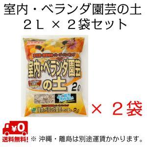 自然応用科学 室内・ベランダ園芸の土 2L×2袋セット shizen-club