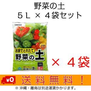 自然応用科学 野菜の土 5L×4袋セット shizen-club