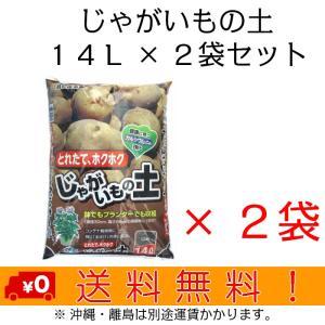 自然応用科学 じゃがいもの土 14L×2袋セット shizen-club