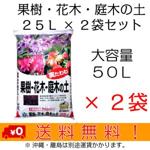 自然応用科学 果樹・花木・庭木の土 25L×2袋セット shizen-club