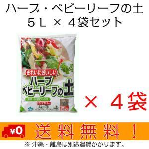 自然応用科学 ハーブ・ベビーリーフの土 5L×4袋セット shizen-club