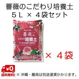 自然応用科学 薔薇のこだわり培養土 5L×4袋セット|shizen-club