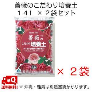 自然応用科学 薔薇のこだわり培養土 14L×2袋セット|shizen-club
