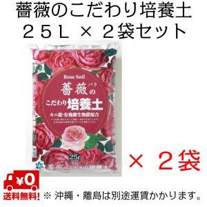 自然応用科学 薔薇のこだわり培養土 25L×2袋セット|shizen-club