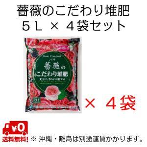 自然応用科学 薔薇のこだわり堆肥 5L×4袋セット|shizen-club