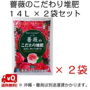自然応用科学 薔薇のこだわり堆肥 14L×2袋セット|shizen-club