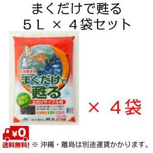 自然応用科学 まくだけで甦る 5L×4袋 shizen-club