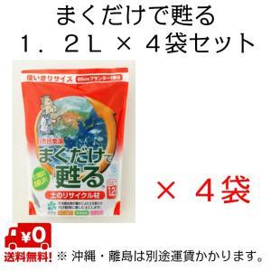 自然応用科学 まくだけで甦る 1.2L×4袋 shizen-club
