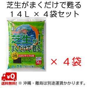 自然応用科学 芝生がまくだけで甦る 14L×4袋セット shizen-club