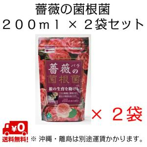 自然応用科学 薔薇の菌根菌 200ml×2袋セット|shizen-club