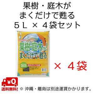 自然応用科学 果樹・庭木がまくだけで甦る 5L×4袋セット shizen-club