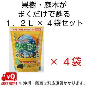 自然応用科学 果樹・庭木がまくだけで甦る 1.2L×4袋セット shizen-club