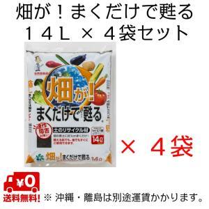自然応用科学 畑がまくだけで甦る 14L×4袋セット shizen-club