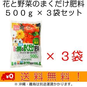 自然応用科学 花と野菜のまくだけ肥料 500g×3袋セット|shizen-club