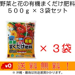 自然応用科学 有機 野菜と花のまくだけ肥料 500g×3袋セット|shizen-club