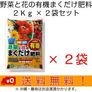 自然応用科学 有機 野菜と花のまくだけ肥料 2Kg×2袋セット|shizen-club