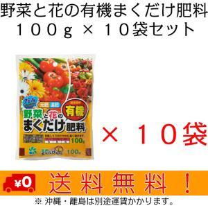 自然応用科学 有機 野菜と花のまくだけ肥料 100g×10袋セット|shizen-club