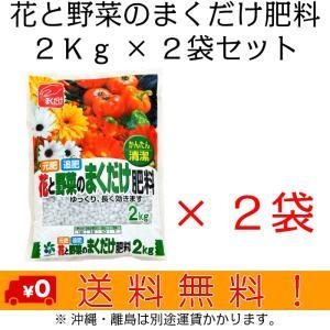 自然応用科学 花と野菜のまくだけ肥料 2Kg×2袋セット|shizen-club