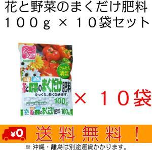自然応用科学 花と野菜のまくだけ肥料  100g×10袋セット|shizen-club