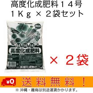 自然応用科学 高度化成肥料 14号 1kg×2袋セット|shizen-club