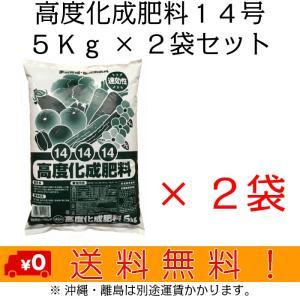 自然応用科学 高度化成肥料 14号 5kg×2袋セット|shizen-club