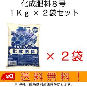 自然応用科学 化成肥料 8号 1kg×2袋セット|shizen-club