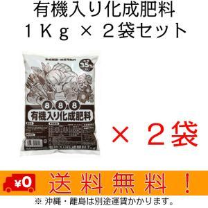 自然応用科学 有機化成肥料 8号 1kg×2袋セット|shizen-club