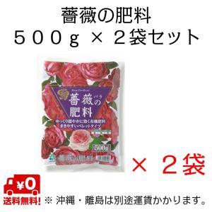 自然応用科学 薔薇の肥料 500g×2袋セット|shizen-club