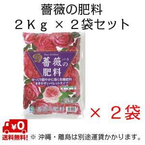 自然応用科学 薔薇の肥料 2Kg×2袋セット|shizen-club