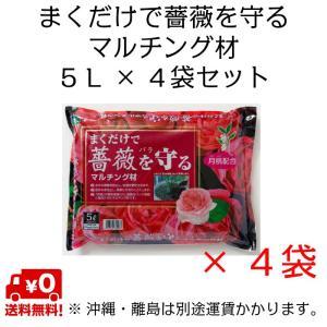 自然応用科学 まくだけで薔薇を守るマルチング材 5L×4袋セット|shizen-club