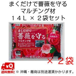 自然応用科学 まくだけで薔薇を守るマルチング材 14L×2袋セット|shizen-club