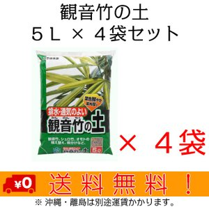 自然応用科学 観音竹(シュロ竹・オモト)の土 5L×4袋セット shizen-club