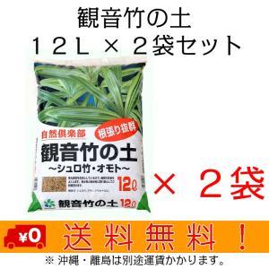 自然応用科学 観音竹(シュロ竹・オモト)の土 12L×2袋セット shizen-club