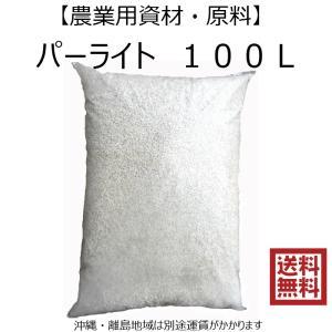 パーライト 3−6mm 100L