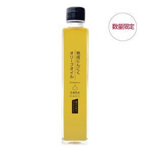 「熟成にんにくオリーブオイル」自然共生 青森県産 食品 調味料 料理の素 油 食用油 オイル オリーブオイル shizen-kyosei