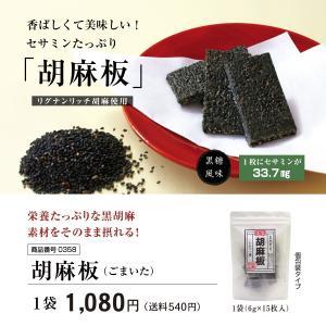 「胡麻板」 自然共生(セサミン約7倍!リグナンリッチ黒ごま使用)|shizen-kyosei