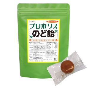 「プロポリスのど飴」 自然共生 ポイント消化 健康キャンディー プロポリス はちみつ オリゴ糖|shizen-kyosei