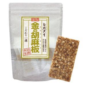 「金の胡麻板」 自然共生 塩糀風味|shizen-kyosei