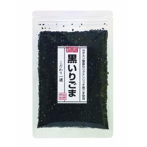 自然共生の「黒いりごま」セサミンがたっぷり摂れるリグナンリッチ黒胡麻使用