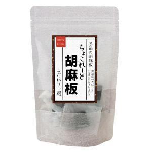 「ちょこれーと胡麻板」 自然共生 リグナンリッチ×チョコレート 贈り物にも最適 shizen-kyosei
