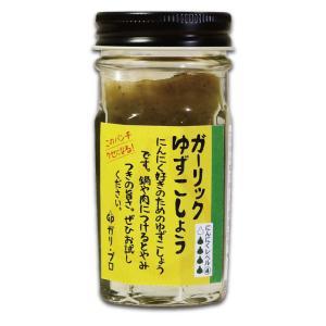 「ガーリックゆずこしょう」食品 調味料 料理の素 香辛料 スパイス 柚子胡椒 shizen-kyosei