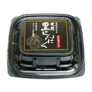 「発酵黒にんにく むき身 100g」 自然共生 青森県産 ポイント消化|shizen-kyosei
