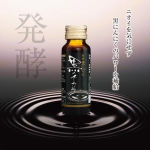 「黒のチカラ(黒にんにくドリンク)」 自然共生 shizen-kyosei