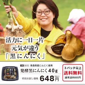 発酵黒にんにく バラ50g